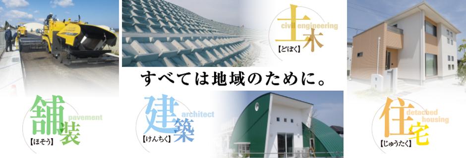 株式会社北島組は、地域社会に貢献する「まちづくり」の総合カンパニーです